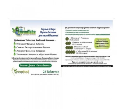 EnviroTabs® (Энвиро табс) - таблетки для экономии топлива для легковых автомобилей